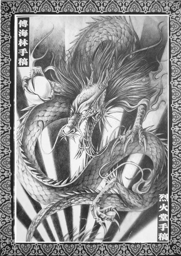 Fu Hailin - Tattoo Books (208 фото)