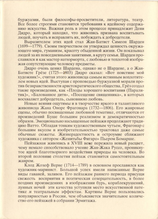 Набор открыток - Французская живопись XVIII века. Государственный эрмитаж (30 фото)