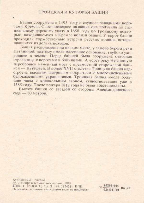 Набор открыток - Башни Московского Кремля (54 фото)