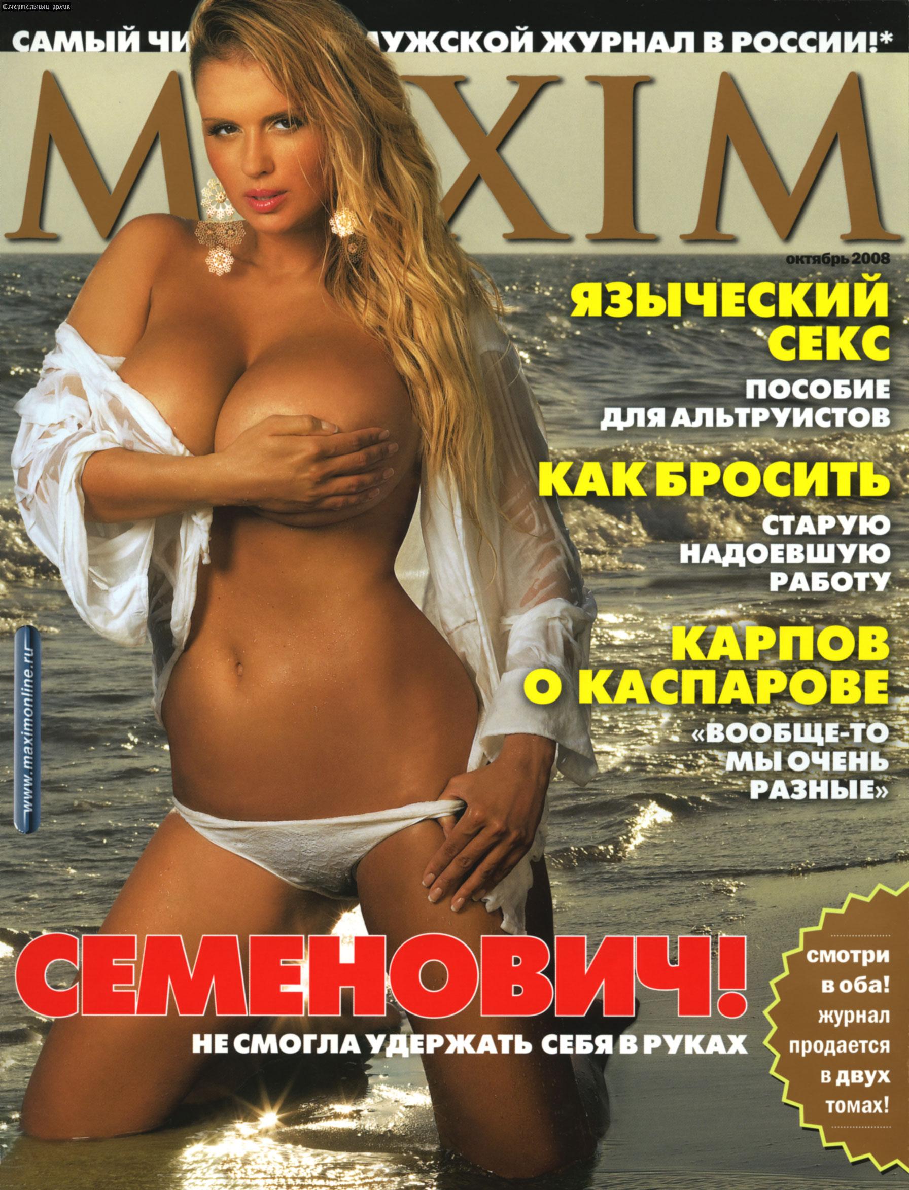 Голая Анна Пономарева