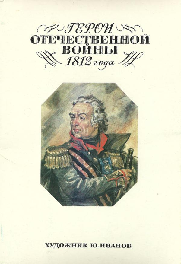 Герои 1812 года (37 фото)