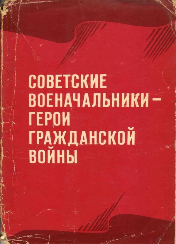 Советские военачальники Гражданской войны (49 фото)