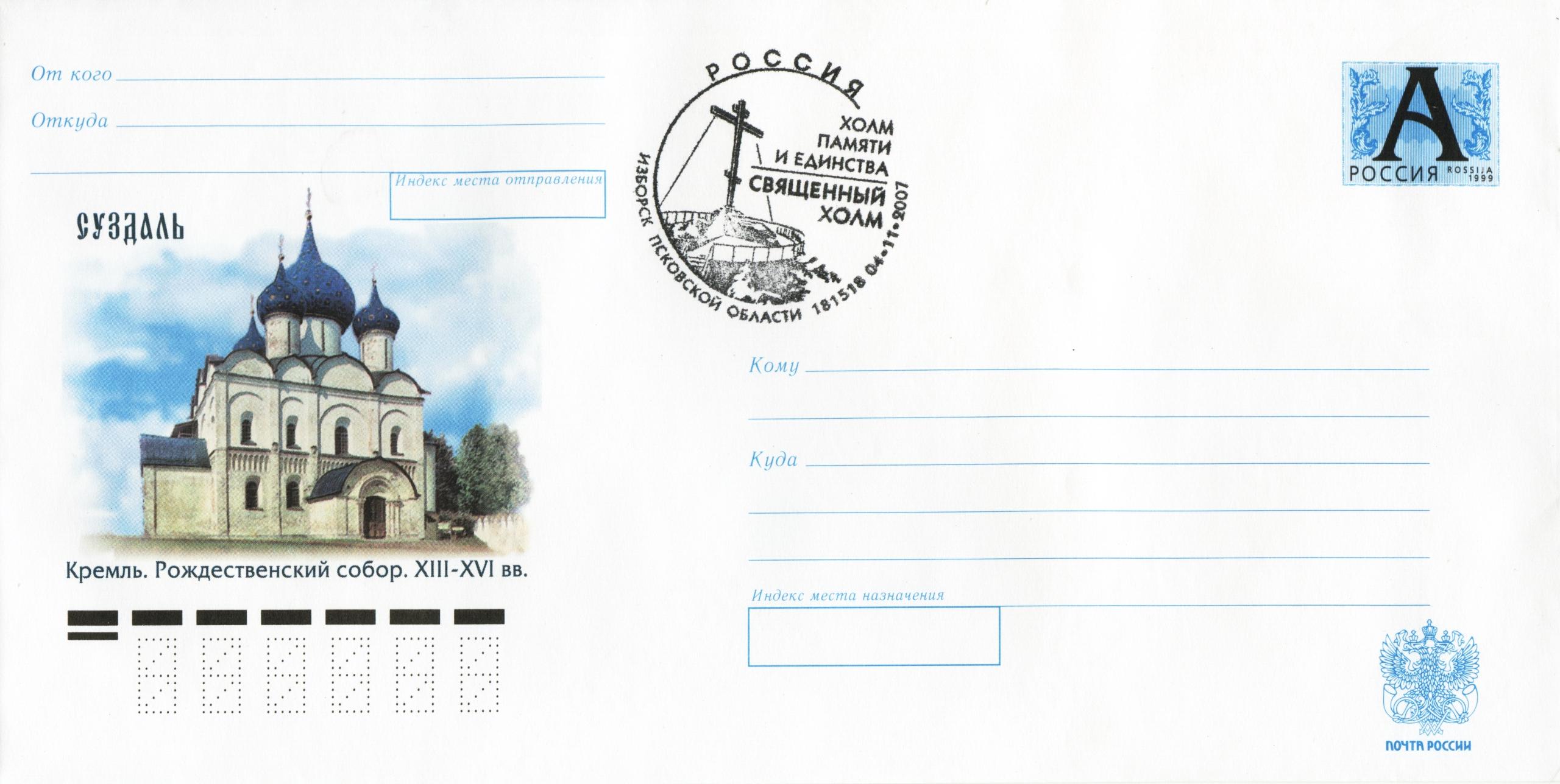 """Коллекция красивейших конвертов мира (702 шт.) """" Страница 16 """" Картины, художники, фотографы на Nevsepic"""