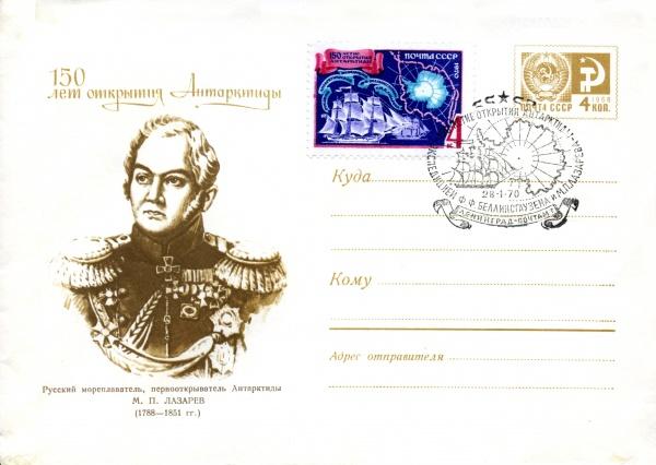 Коллекция красивейших конвертов мира (702 шт.)