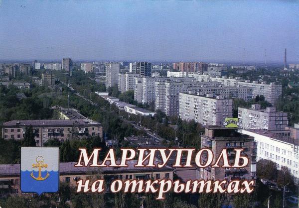 Коллекция Красочные Наборы открыток Мариуполь (2 набора) (33 фото)