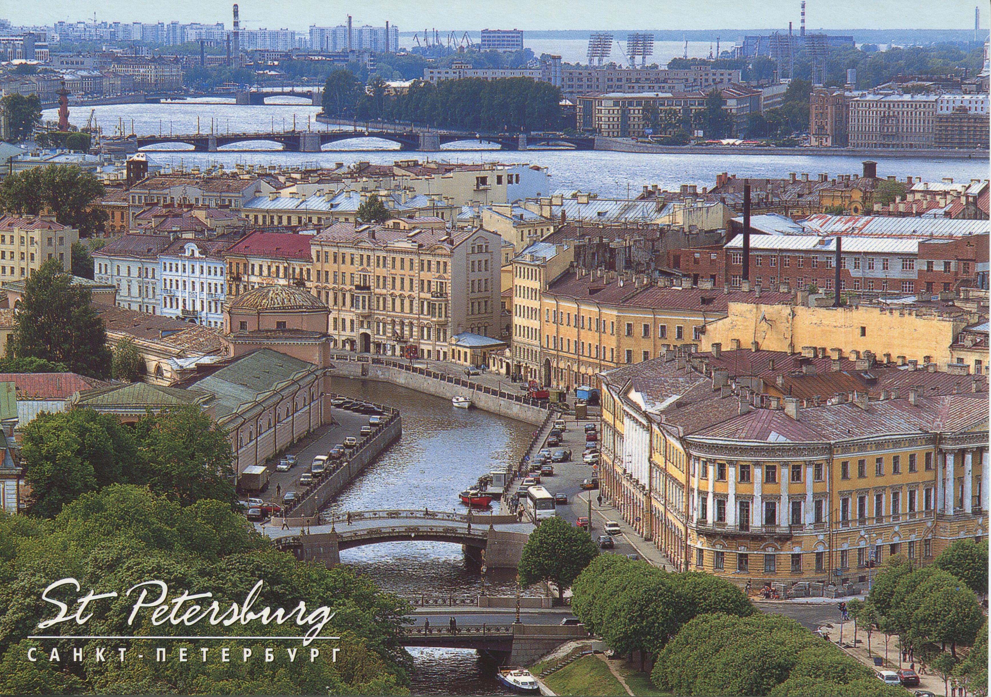 Петербургское поздравление с днем рождения