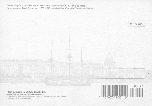 Коллекция открыток (Санкт-петербург) (207 фото)