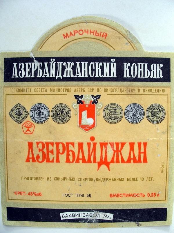 Алкогольные напитки СССР (Часть 3-я) (46 фото)