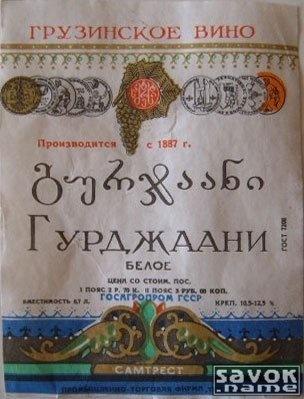 Алкогольные напитки СССР (Часть 1-я) (254 фото)