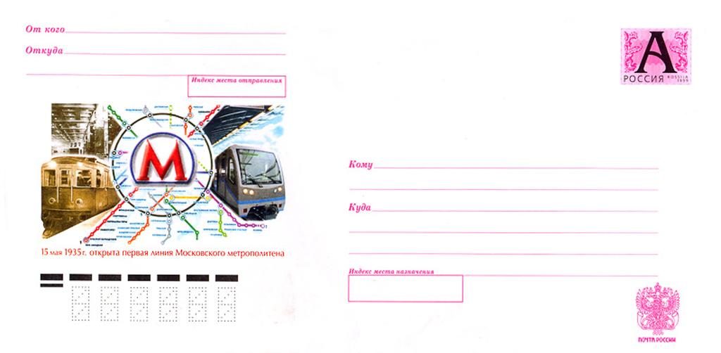 Как сделать марку для конверта