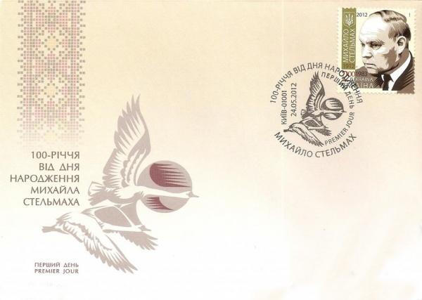 Коллекция конвертов